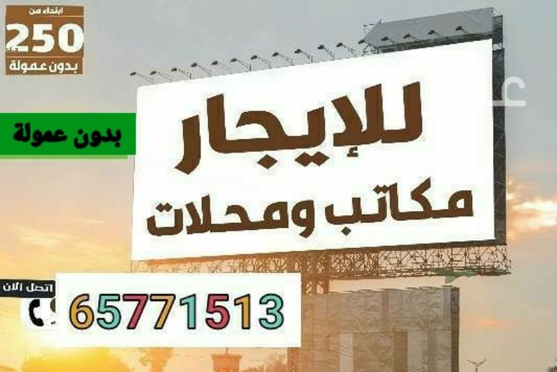 محل للإيجار فى مدينة الكويت 0