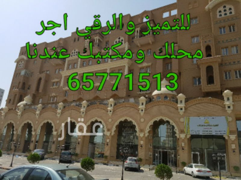 محل للإيجار فى مجمع الحساوي ، شارع بيروت ، حولي 01