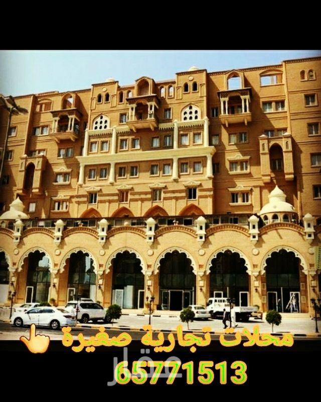 محل للإيجار فى مجمع الحساوي ، شارع بيروت ، حولي 41