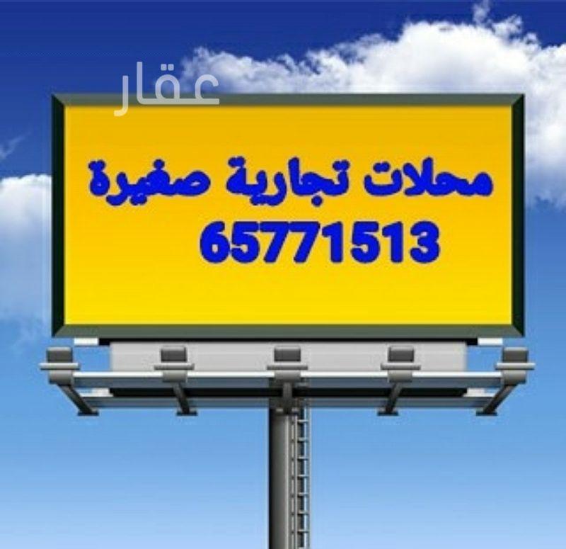 محل للإيجار فى مجمع هاشم بهبهاني ، شارع بيروت ، حولي 0
