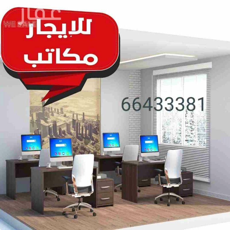 محل للإيجار فى شارع بيروت ، مدينة الكويت 0