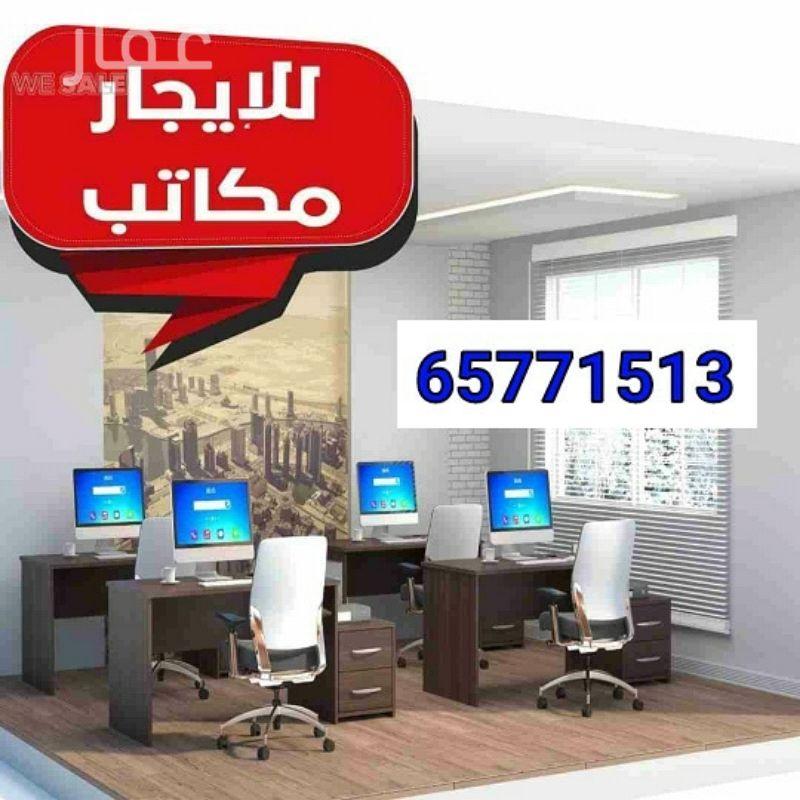 محل للإيجار فى شارع بيروت ، مدينة الكويت 01
