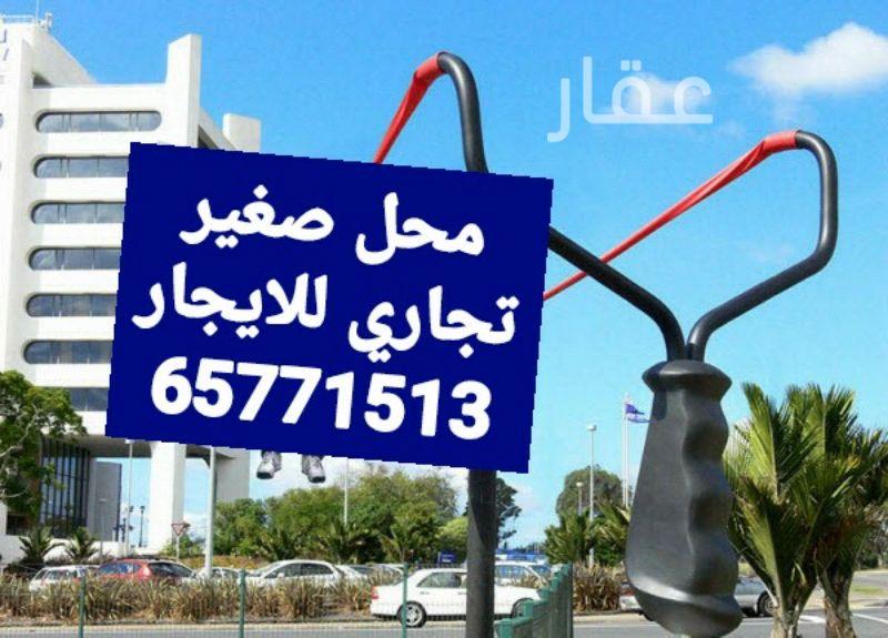 محل للإيجار فى شارع تونس ، حولي 41