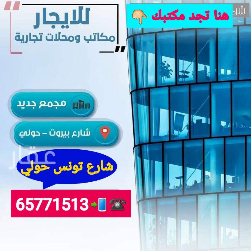 محل للإيجار فى شارع تونس ، مدينة الكويت 0