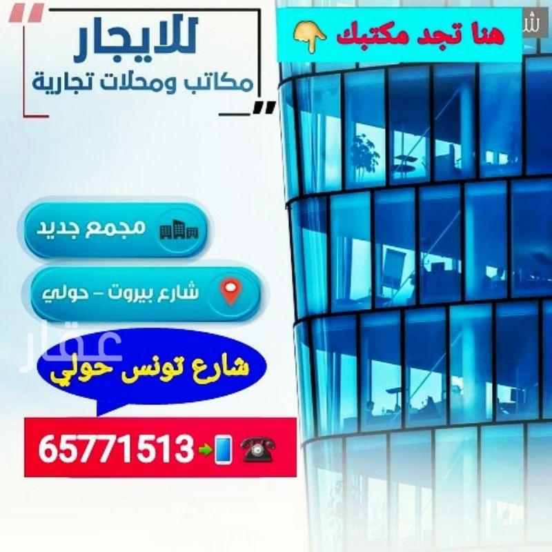 محل للإيجار فى شارع تونس ، مدينة الكويت 01
