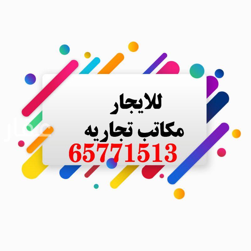 دور للإيجار فى حي المرقاب ، مدينة الكويت 01