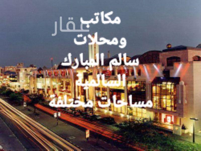 محل للإيجار فى شارع عبدالله علي المطوع ، مدينة الكويت 01