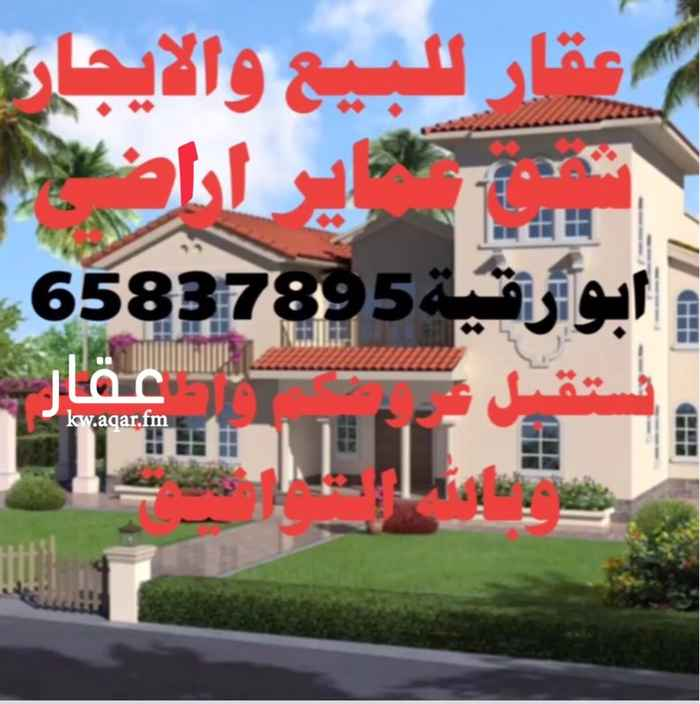 شقة للبيع فى طريق الشيخ صباح السالم الصباح 0
