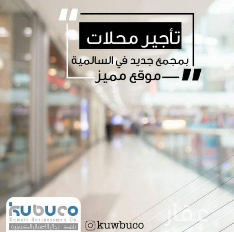 محل للإيجار فى شارع جاسم بودي ، حي المرقاب ، مدينة الكويت 0