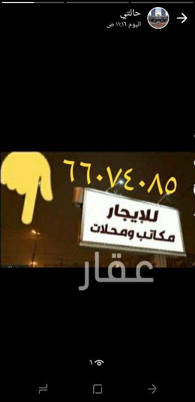 محل للإيجار فى دولة الكويت 0