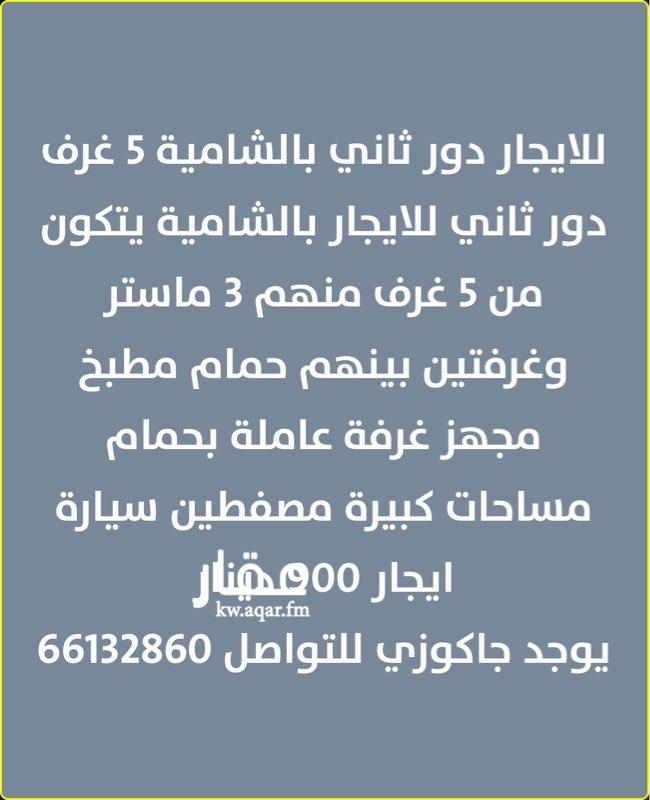 دور للإيجار فى شارع مفلح صالح الفلاح, الشامية 0