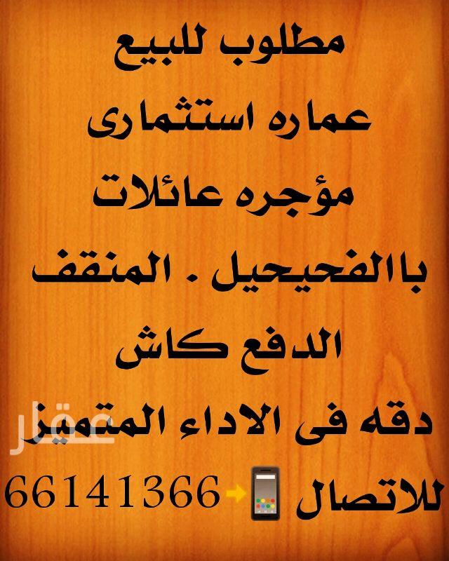 عمارة للبيع فى شارع سالم صباح السالم الصباح ، الفحيحيل 0