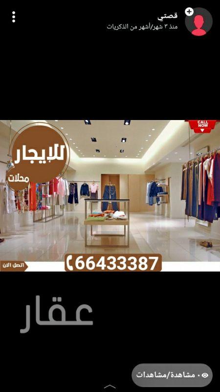 محل للإيجار فى شارع محمد الحمود ، حي قرطبة ، مدينة الكويت 0