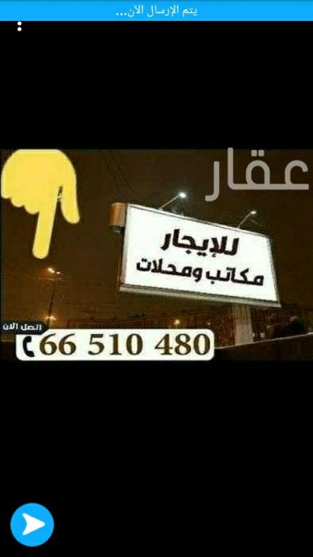 محل للإيجار فى شارع موسى بن نصير ، حولي 0
