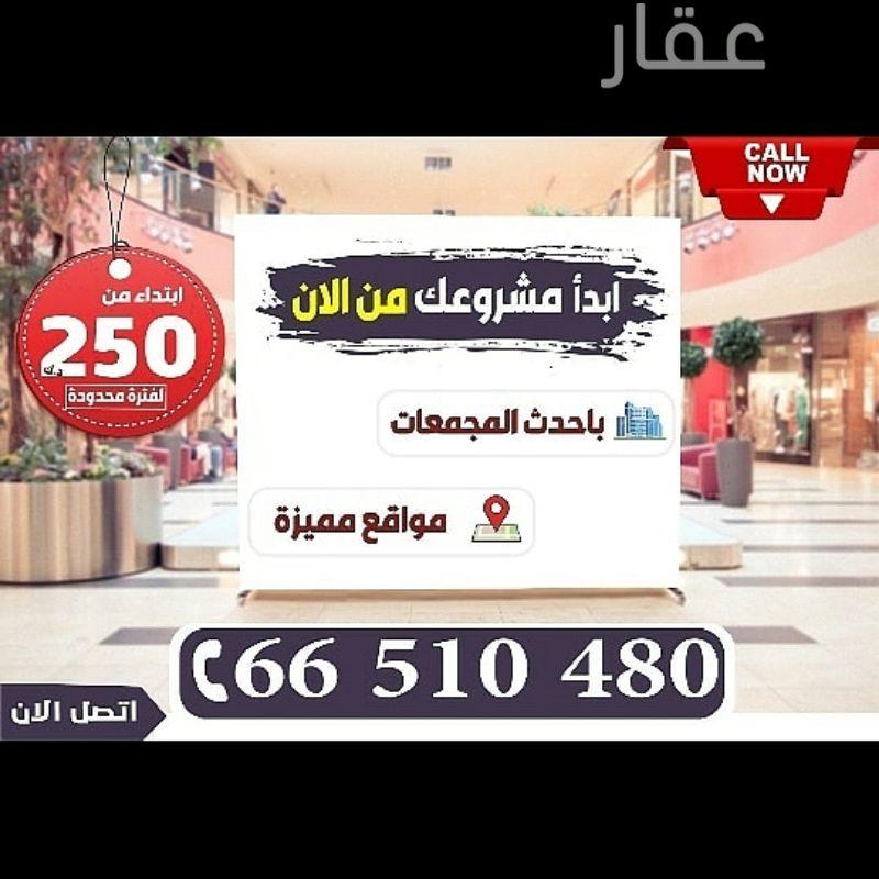 محل للإيجار فى شارع 65 ، مدينة الكويت 0