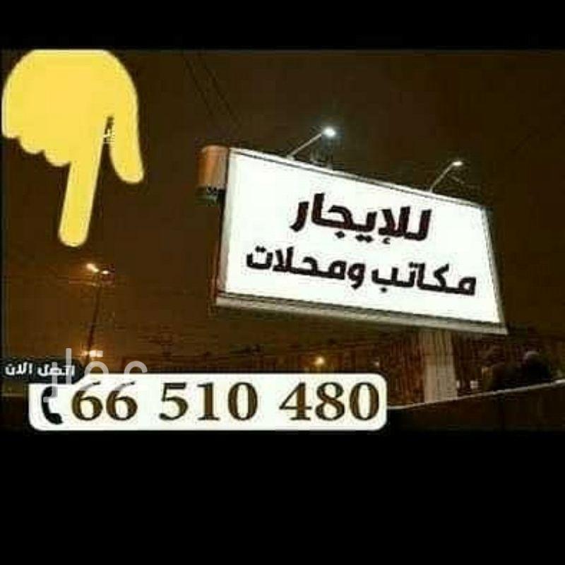 محل للإيجار فى شارع شرع 102 ، حي النعيم ، الجهراء 0