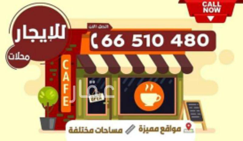 محل للإيجار فى شارع قطر ، السالمية 0