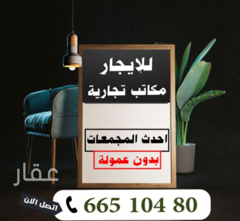 محل للإيجار فى طريق الدائري الأول ، مدينة الكويت 2