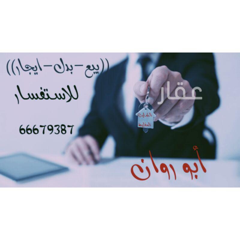 شقة للبيع فى شارع حبيب مناور ، مدينة الكويت 0