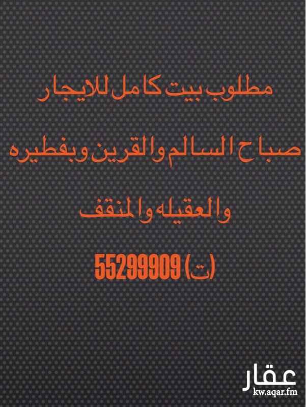 بيت للإيجار فى شارع عبدالله المبارك, مدينة الكويت 0