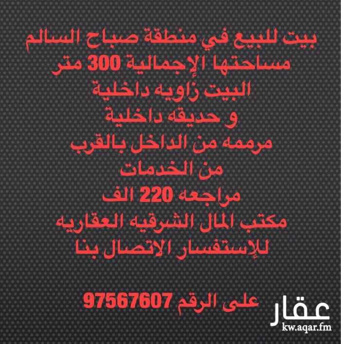 بيت للبيع فى شارع عبدالله المبارك, مدينة الكويت 0