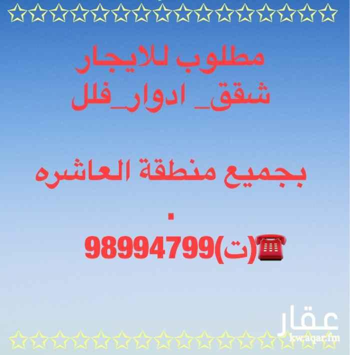 دور للإيجار فى شارع عبدالله المبارك, مدينة الكويت 0