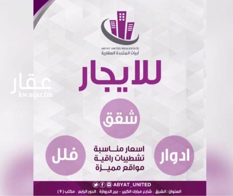 دور للإيجار فى شارع عبدالله المبارك, قبلة, مدينة الكويت 0