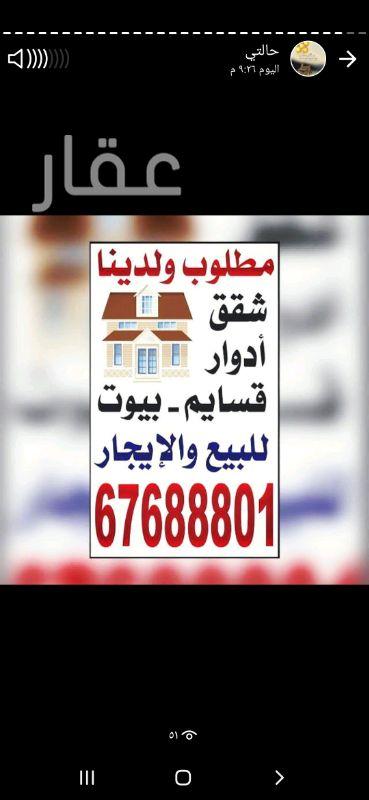 عمارة للإيجار فى شارع 114 ، حي المهبولة ، المهبولة 0