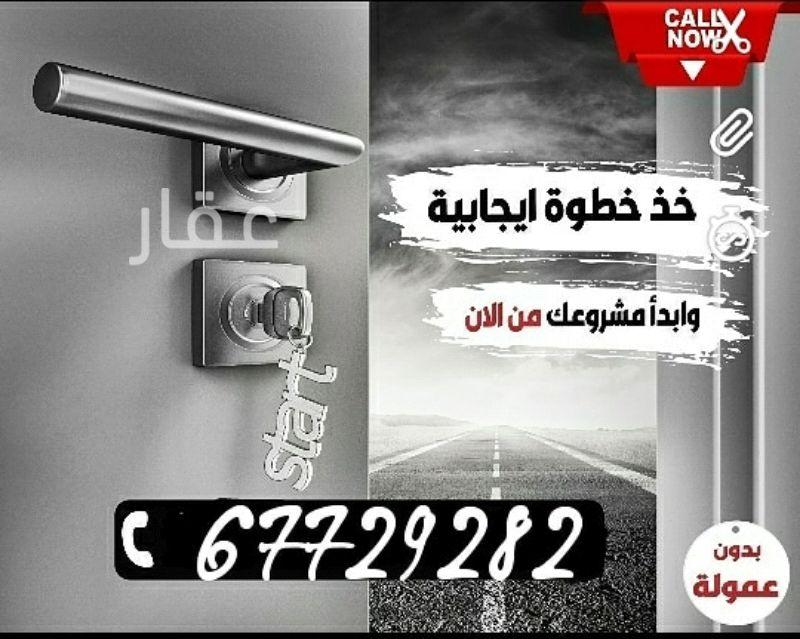 محل للإيجار فى المعهد التجاري للبنات ، مدينة الكويت 0