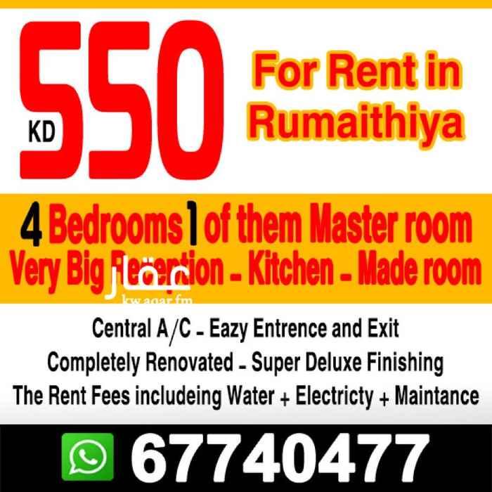 شقة للإيجار فى شارع ناصر المبارك, Kuwait 0
