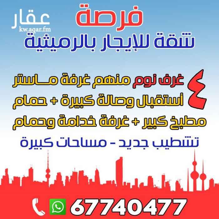 شقة للإيجار فى شارع شاهين الغانم, الرميثية 0