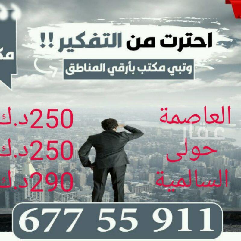 محل للبيع فى شارع بيروت ، مدينة الكويت 0