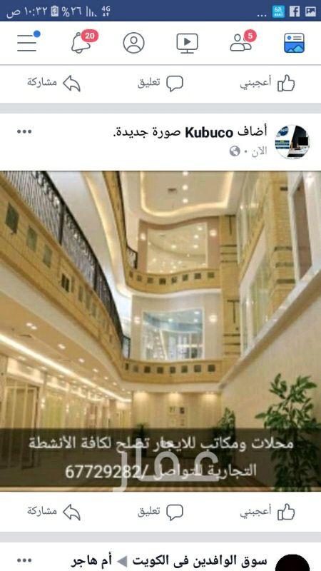 محل للإيجار فى شارع عبدالله المبارك ، حي قبلة ، مدينة الكويت 2