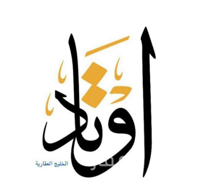 شقة للإيجار فى شارع سالم غانم الحريص ، حي سلوى 0