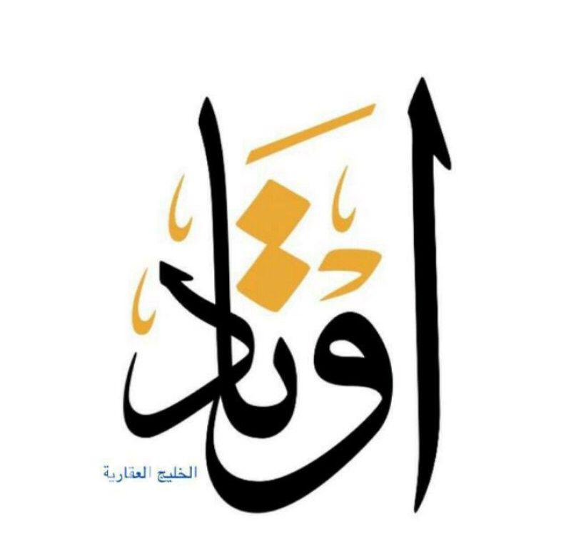 شقة للإيجار فى شارع حمد نايف الدبوس 0