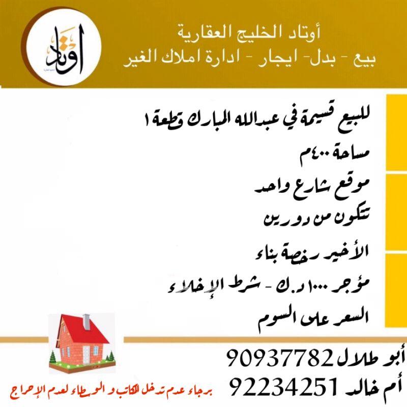 فيلا للبيع فى عبدالله المبارك الصباح 0