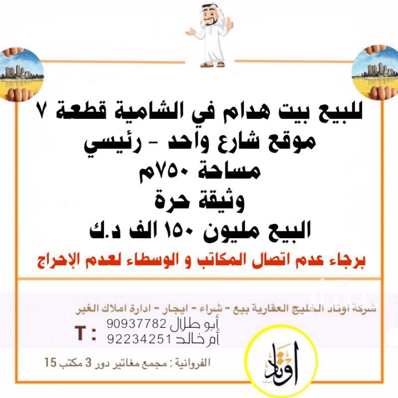 بيت للبيع فى شارع 62 ، حي الشامية ، مدينة الكويت 0