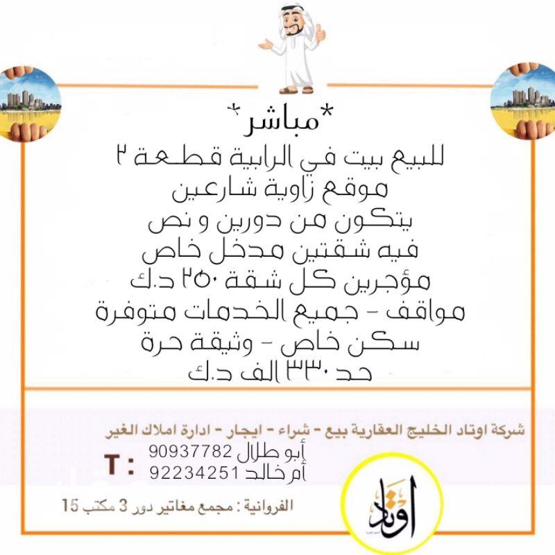بيت للبيع فى شارع عبدالله محمد الخالدي ، الرابية 0
