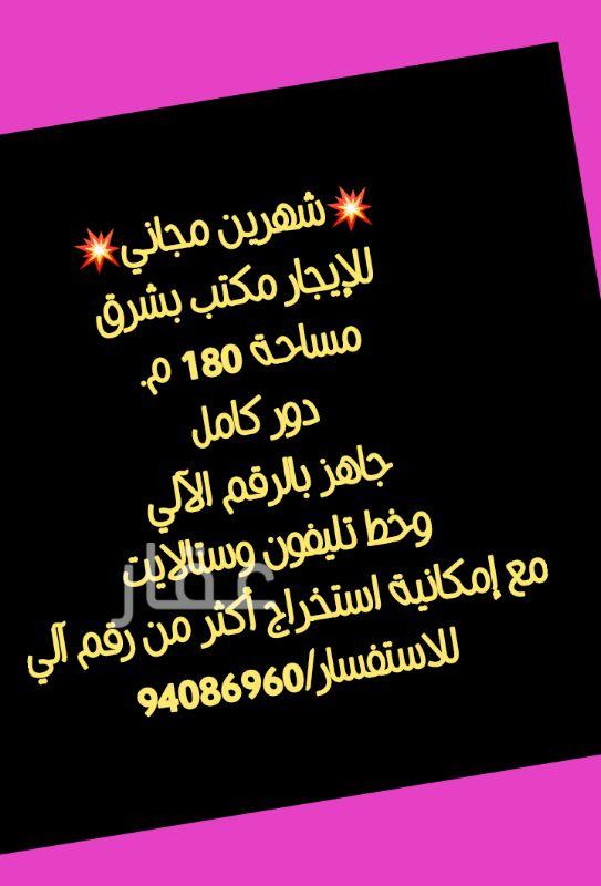 محل للإيجار فى ATIS Stop 0001 Salmiya Block 2 ، السالمية 0