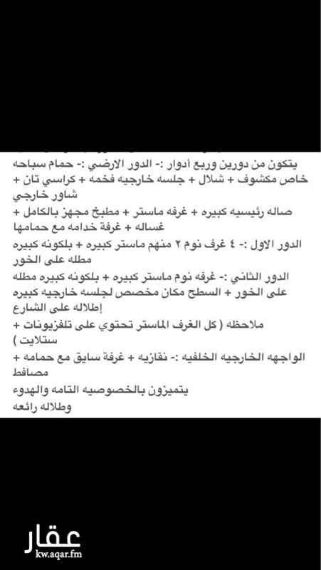 شاليه للبيع فى شارع عبدالمنعم رياض, مدينة الكويت 2