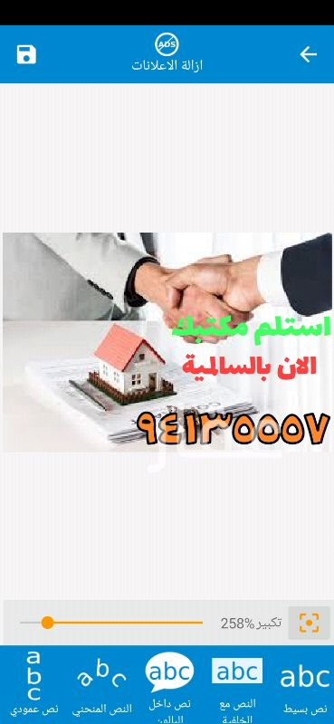 دور للإيجار فى شارع قطر ، السالمية 0