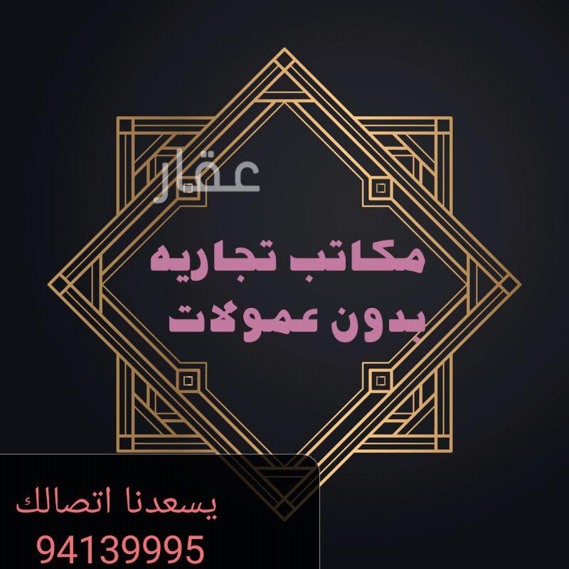 دور للإيجار فى مدينة الكويت ، حي حدائق السور 0