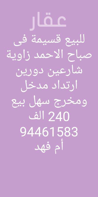 ارض للبيع فى دولة الكويت 01
