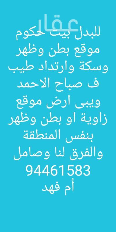 ارض للبيع فى دولة الكويت 2