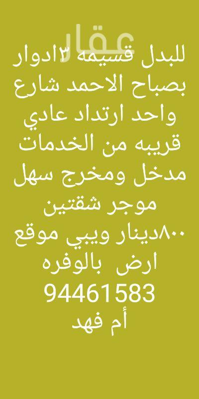 ارض للبيع فى دولة الكويت 21