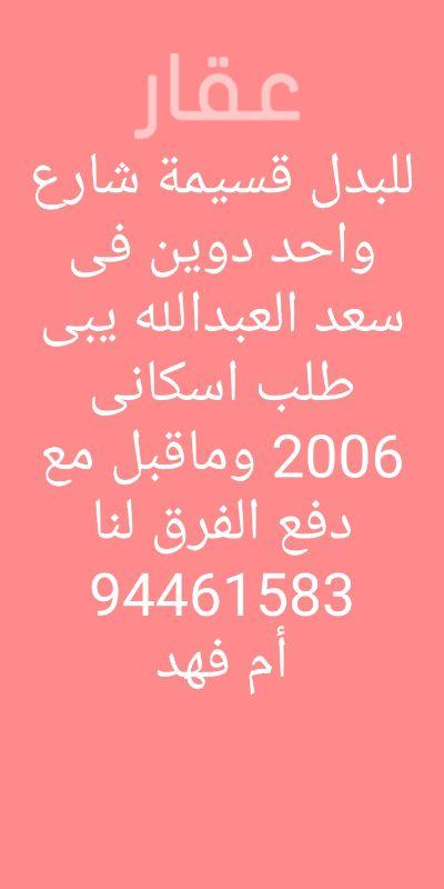ارض للبيع فى دولة الكويت 4