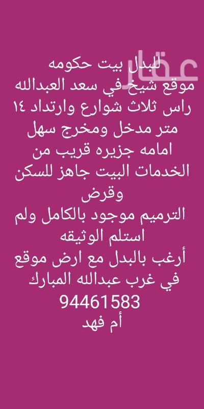 ارض للبيع فى شارع عبدالله المبارك ، حي قبلة ، مدينة الكويت 21