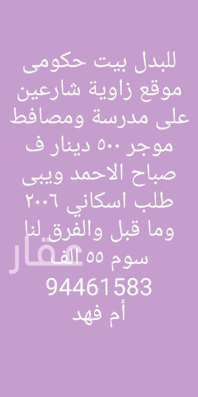 ارض للبيع فى شارع عبدالله المبارك ، حي قبلة ، مدينة الكويت 2