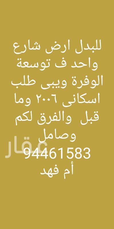 ارض للبيع فى شارع عبدالله المبارك ، حي قبلة ، مدينة الكويت 61