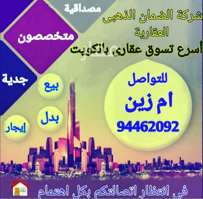 شقة للبيع فى شارع عبدالله المبارك ، حي قبلة ، مدينة الكويت 0